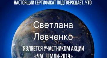 """Акция """"Час Земли"""""""