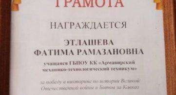 Победа в викторине по истории Великой Отечественной войны и Битвы за Кавказ