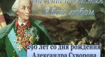 290 лет со дня рождения А.В. Суворова