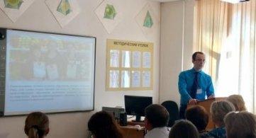Краевой педагогический форум
