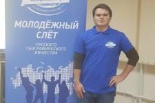 Молодежный слет Русского географического общества