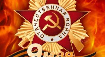 В преддверии праздника - Дня  Победы, объявляются Всероссийские конкурсы!