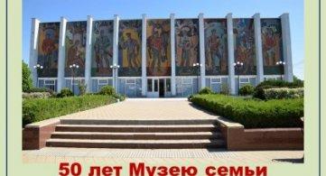 50 лет со дня открытия в Тимашевске музея семьи Степановых