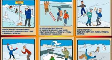 Правила безопасного поведения в период зимних каникул