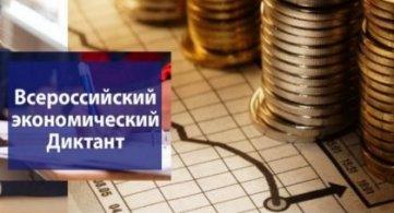 Результаты участия  во Всероссийском экономическом диктанте 2020
