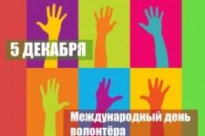 5 декабря-Международный день волонтера
