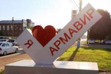 Звание: «Город воинской доблести» присвоили Армавиру