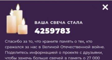 """""""Свеча памяти"""""""