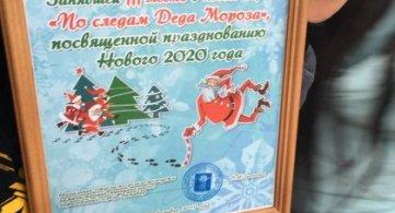 "Квест-игра ""По следам Деда Мороза"""