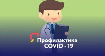 Рекомендации по профилактике коронавирусной инфекции COVID-19
