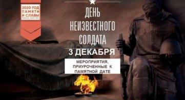 Всероссийский Урок памяти