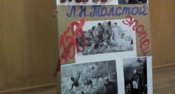 "Викторина ""Война и Мир"""
