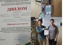Краевой конкурс работ НТТС