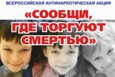 """Всероссийская акция """"Сообщи , где торгуют смертью"""""""