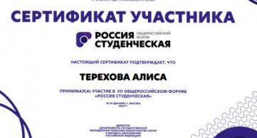 """Участие в общероссийском форуме """"Россия студенческая"""""""