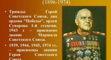 Герою Советского Союза - Г.К. Жукову  исполняется 125 лет.
