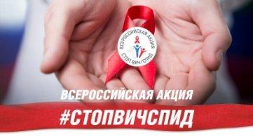 """Ежегодная Всероссийская акция """"СТОП ВИЧ/СПИД"""""""