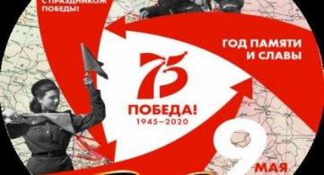 Классный час, посвященный годовщине 75-летия Великой Победы
