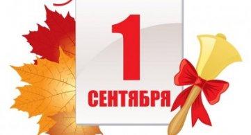 Поздравление на 1 сентября