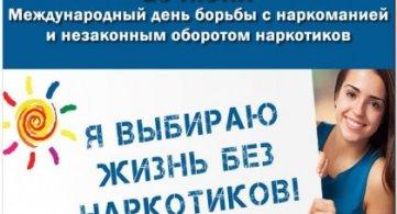 26  июня - Международный день борьбы с накроманией