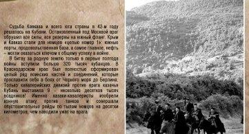 Битва за Кубань: как казаки-пластуны горных егерей Гитлера разбили