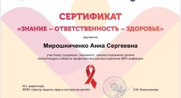 """Студенты  приняли участие в марафоне научно-популярных пабликов Вконтакте """"СПЕЦКУРС : почему мы до сих пор не победили ВИЧ"""""""