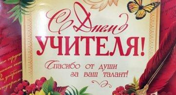 Конкурс Декоративных композиций, посвященных дню Учителя.