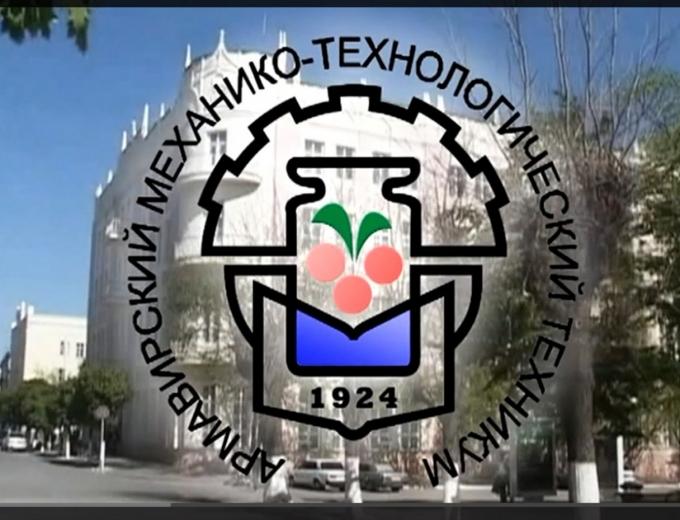 Армавирский механико-технологический  техникум