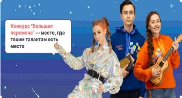Всероссийский конкурс «Большая перемена»