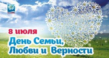 Клуб «МАСТЕРА ХУДОЖЕСТВЕННОГО СЛОВА» 8 июля во всех городах России празднуют День семьи, любви и верности.